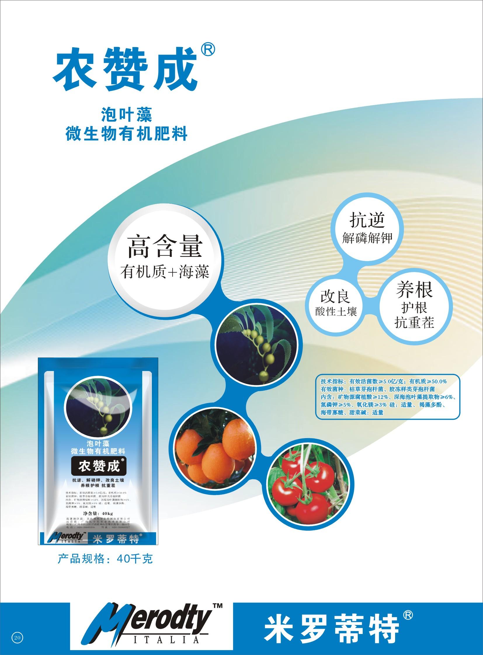 广州进口水溶肥